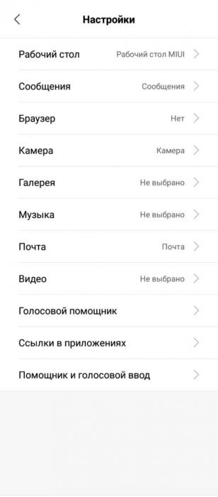 MIUI Яндекс