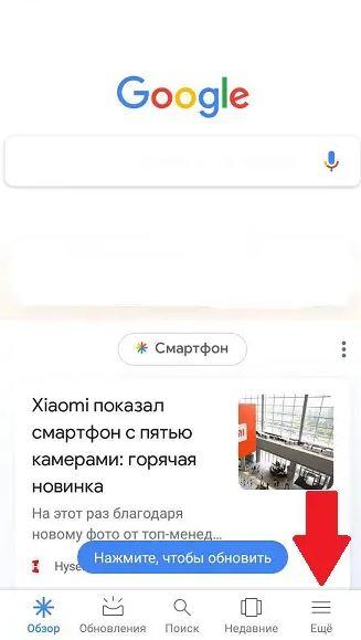 Google приложение
