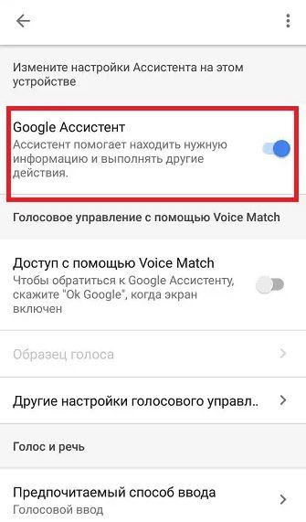 Ассистент Google