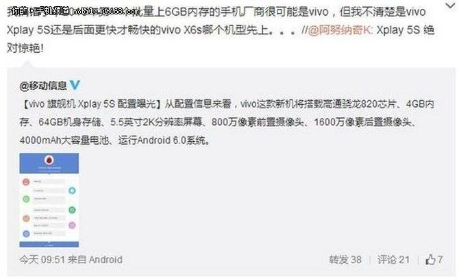Vivo X6S с процессором Snapdragon 652 и 6 Гб оперативной памяти может дебютировать после Праздника Весны – фото 2