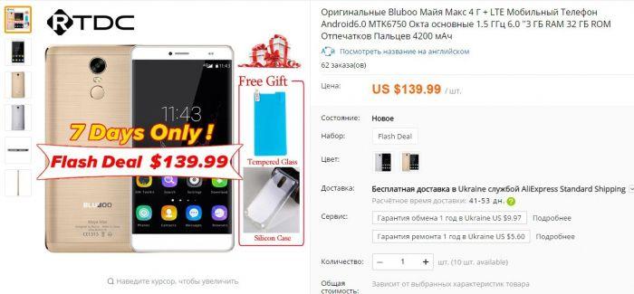 Bluboo Maya Max - самый сбалансированный смартфон в своем сегменте? – фото 1