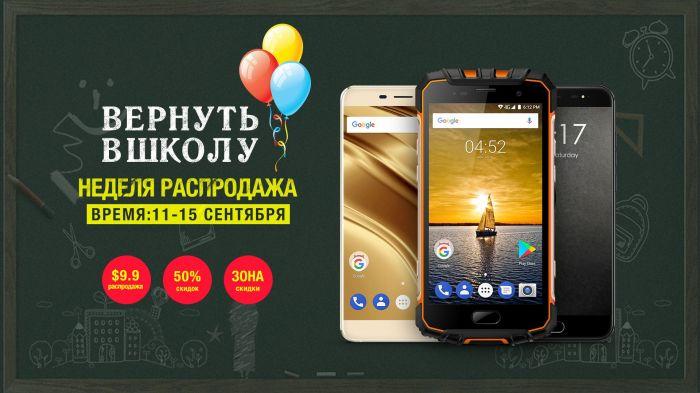 Покупай смартфоны Ulefone Armor 2, Power 2, Germini Pro и другие, начиная с $9,9 – фото 1