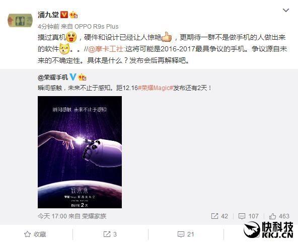 Huawei Honor Magic будет удивлять программным обеспечением – фото 2