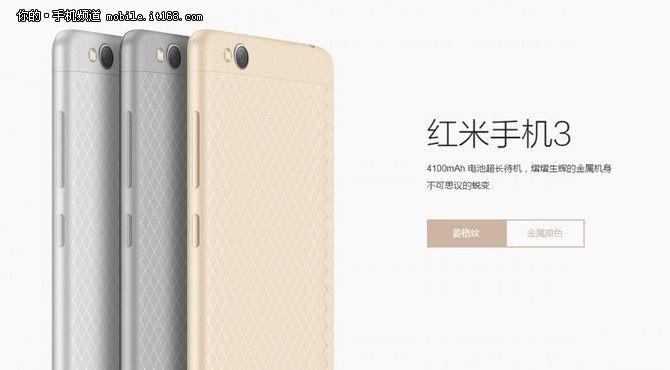 Xiaomi Redmi 3: еще 4 новые версии смартфона прошли сертификацию – фото 1