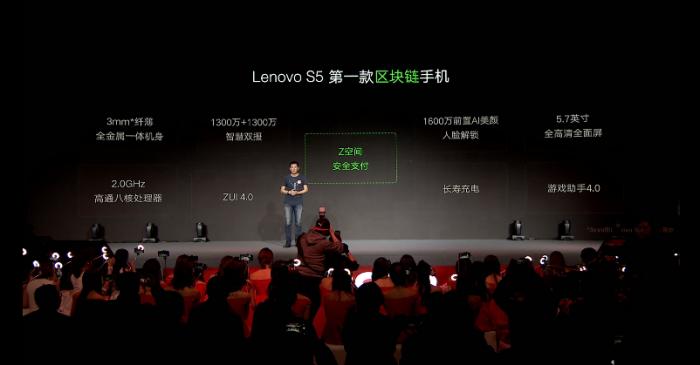 Анонс Lenovo S5: весь на тренде и с двойной камерой – фото 3