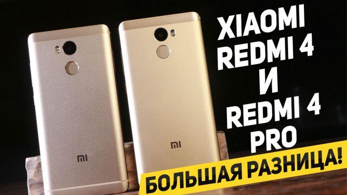 Xiaomi Redmi 4 и Redmi 4 Pro распаковка: универсальные решения, приправленные приятной ценой? – фото 1