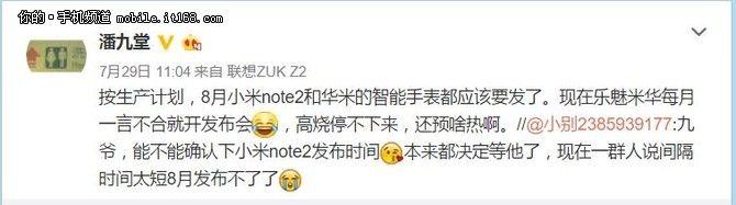Xiaomi Mi Note 2 с процессором Snapdragon 821 и камерой на 12 Мп с сенсором IMX378 от Sony может дебютировать 16 августа – фото 2