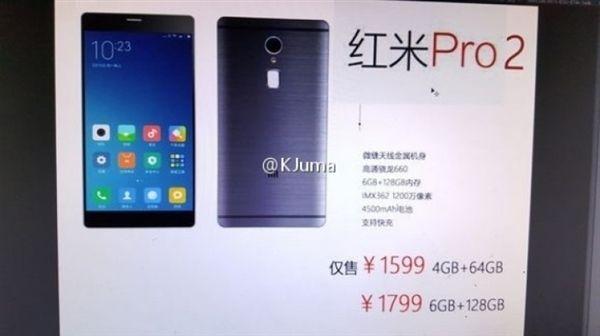 Xiaomi Redmi Pro 2 будет базироваться на Snapdragon 660 – фото 2