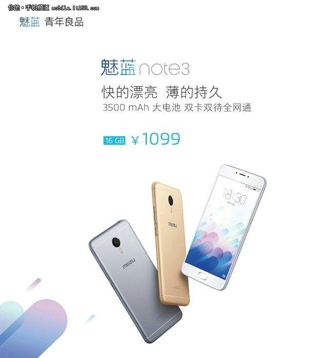 Meizu M3 Note: очередная волна слухов и фотографий будущей новинки – фото 6