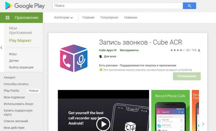 Google Play запись Звонков