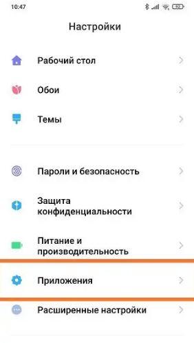 Настройки Xiaomi
