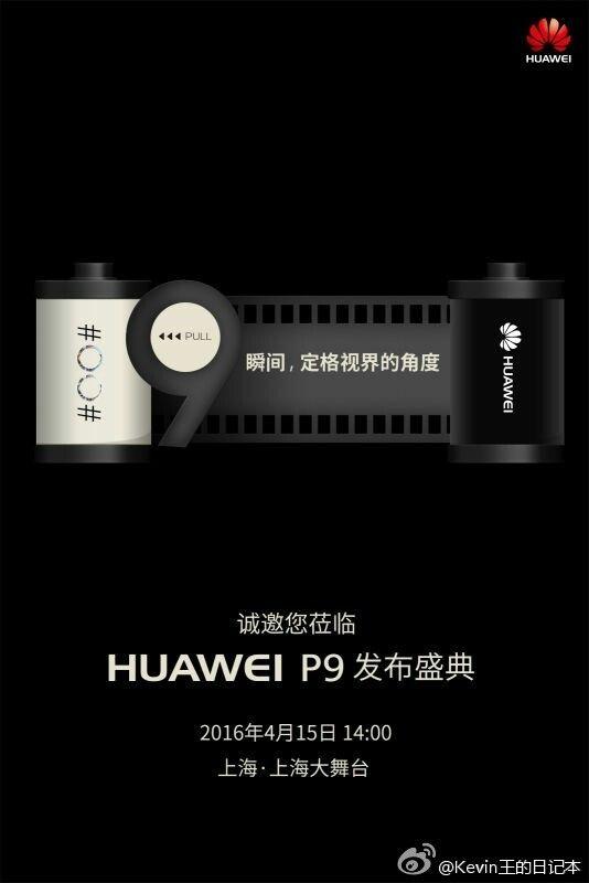 Huawei P9: премьера в Старом Свете состоится сегодня в Лондоне, а китайская – 15 апреля в Пекине – фото 1