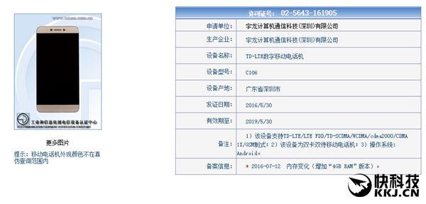 Флагманский смартфон альянса LeEco и Coolpad получил название Cool1 и будет представлен 10 августа – фото 3