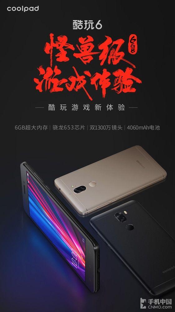 Coolpad Cool Play 6: игровой смартфон с Snapdragon 653, 6 Гб ОЗУ и аккумулятором на 4060 мАч – фото 3