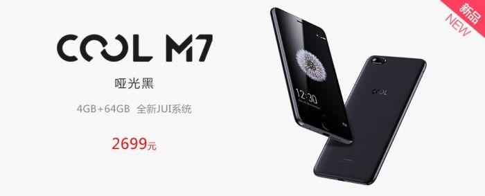 Coolpad Cool M7: тонкий смартфон с Snapdragon 625 для всех, у кого дизайн iPhone 7 Plus находит отклик в сердцах – фото 3