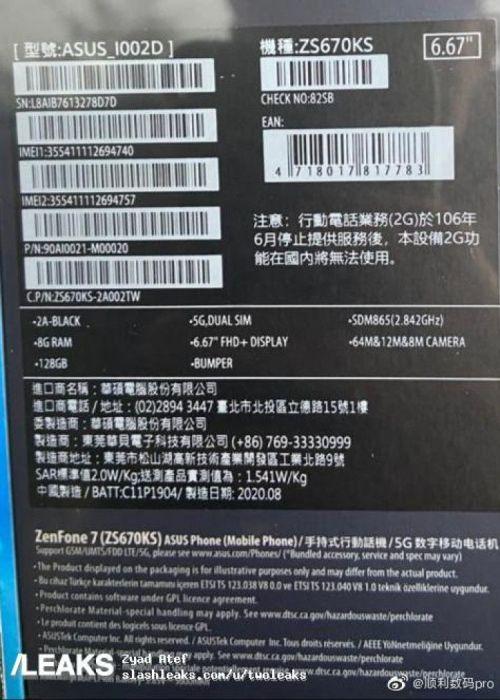 Фото Asus Zenfone 7 с камерой-перевертышем – фото 5