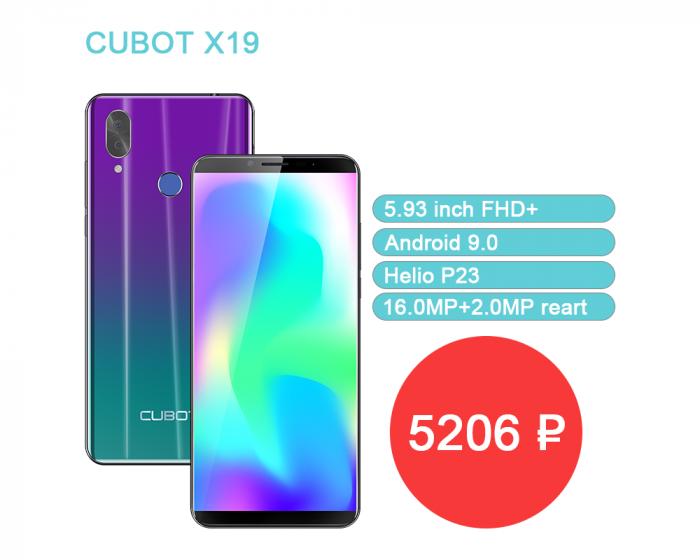 покупка Cubot X19