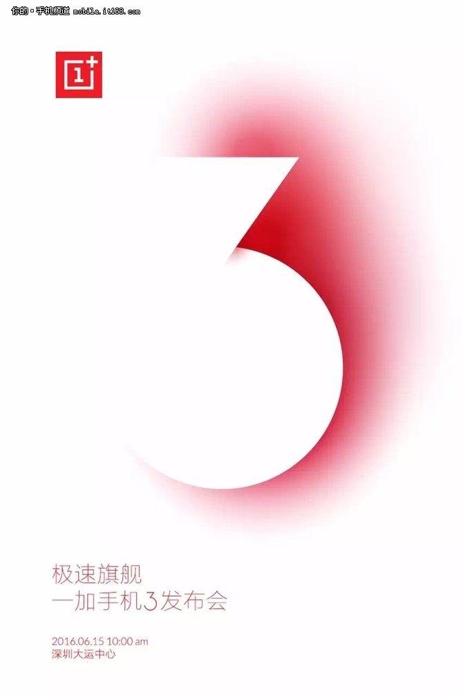 OnePlus 3 будет представлен 15 июня и поступит в продажу на следующий день по цене около $334 – фото 3