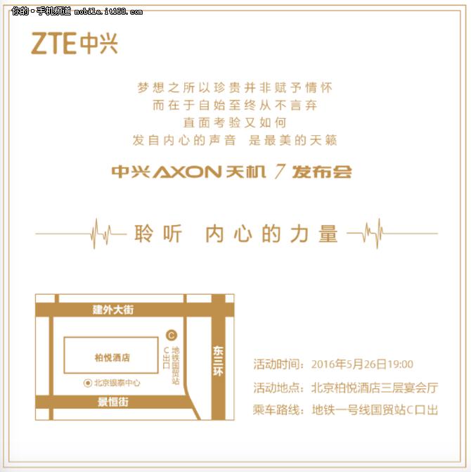 ZTE Axon 2 или Axon 7 – что означает содержание приглашения на презентацию нового флагмана бренда – фото 1