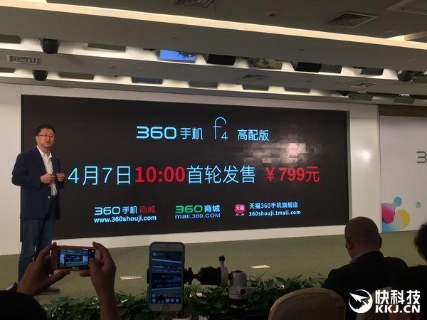 Qiku F4 в конфигурации 3+32 Гб поступит в продажу в Китае 7 апреля по цене $123 – фото 1