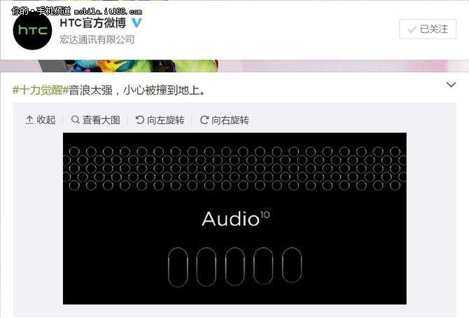 HTC 10 сможет похвастаться качественным звуком благодаря Hi-Fi аудиочипу – фото 1