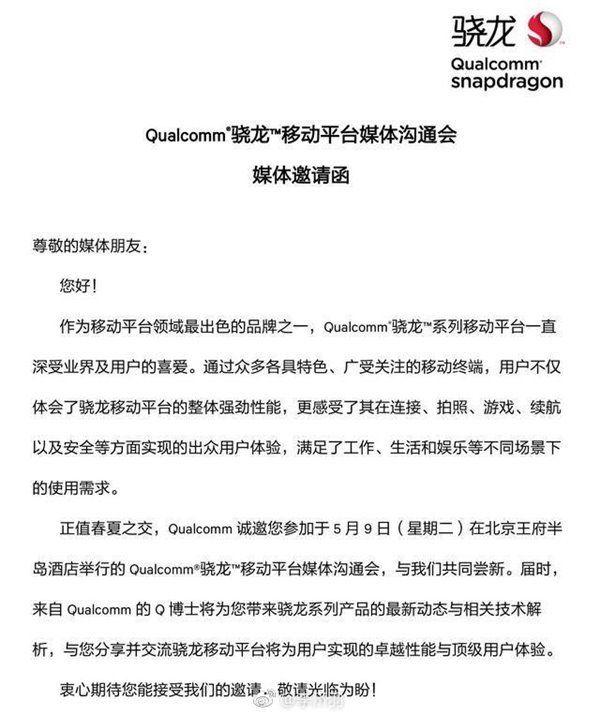 Qualcomm представит 9 мая чип Snapdragon 660 – фото 1