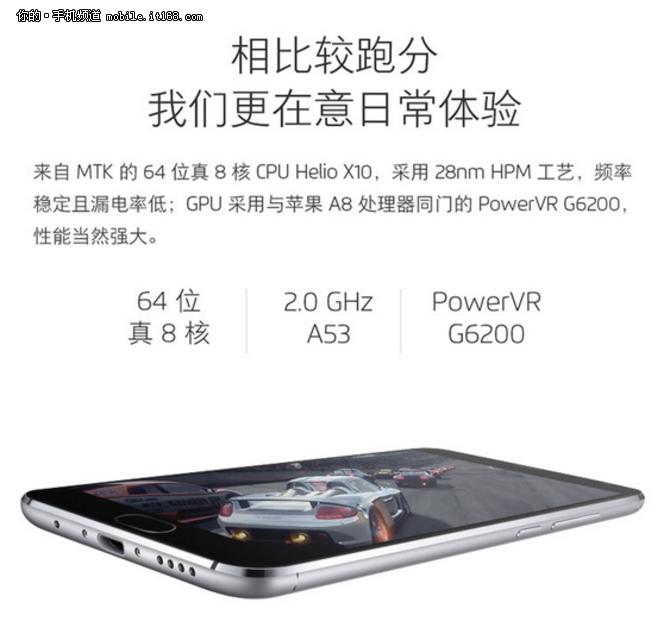 Meizu MX5e – молодежная версия популярного смартфона с камерой на 16 Мп и сниженными частотами процессора – фото 2