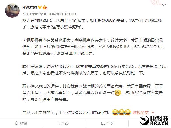 В Huawei уверены, что 4 Гб оперативной памяти достаточно для смартфона – фото 2