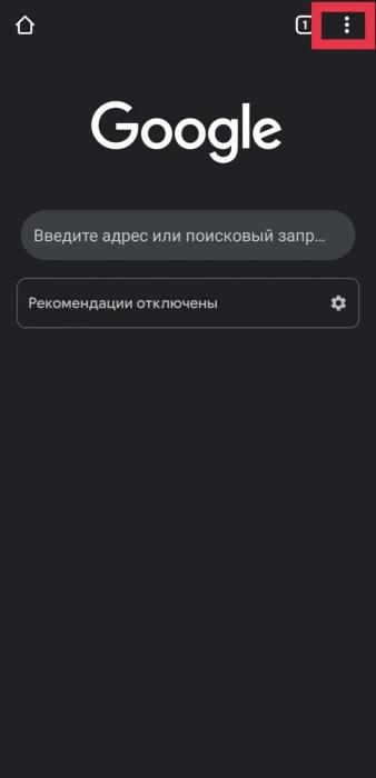 Chrome темная тема 1