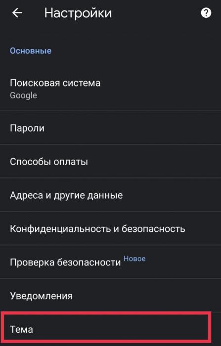 Chrome темная тема 3