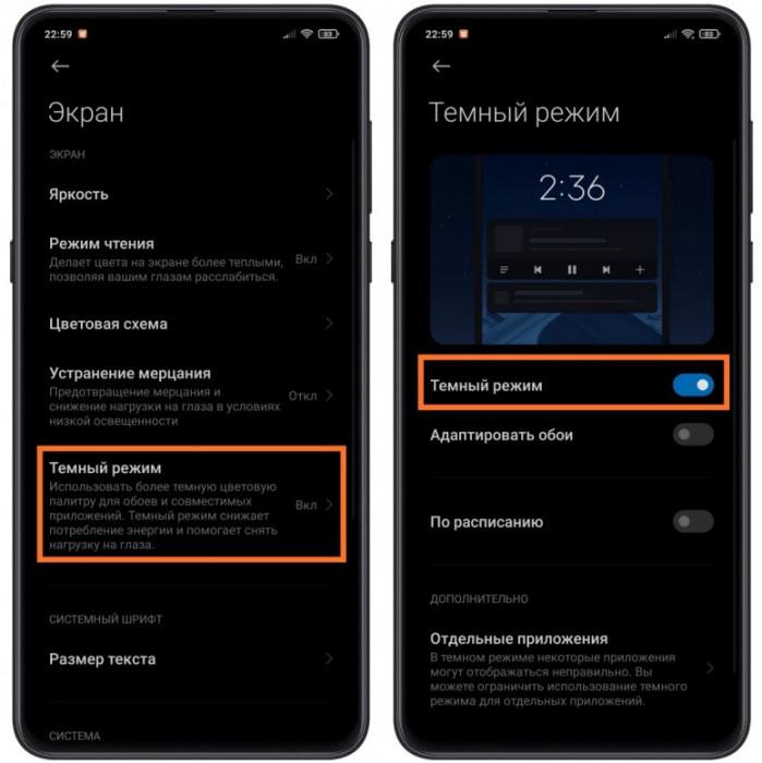 Xiaomi MIUI темная тема