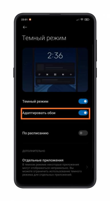 Адаптировать обои Xiaomi