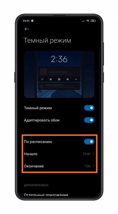 темная тема Xiaomi расписание