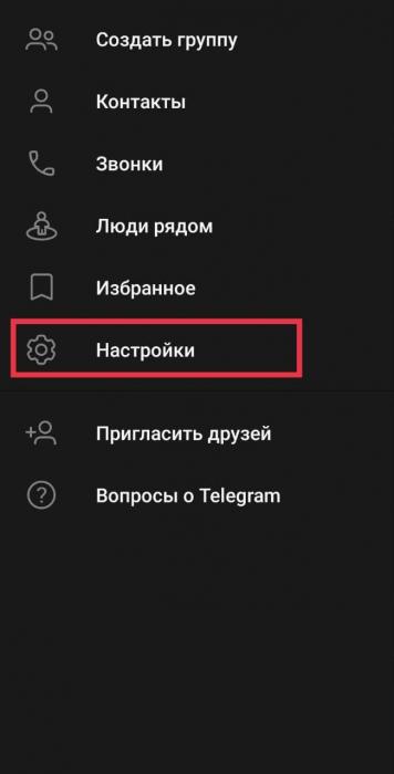 Темная тема в Telegram