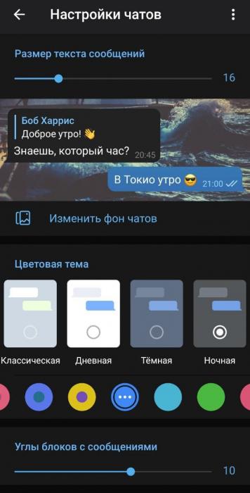 темный режим Telegram