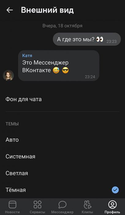 Вконтакте темная тема