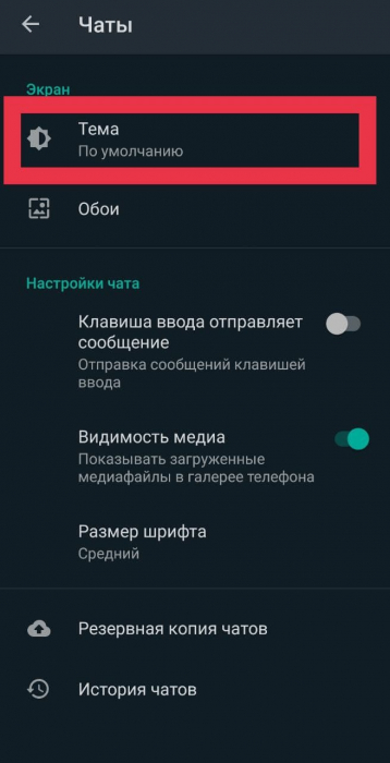 WhatsApp темная тема