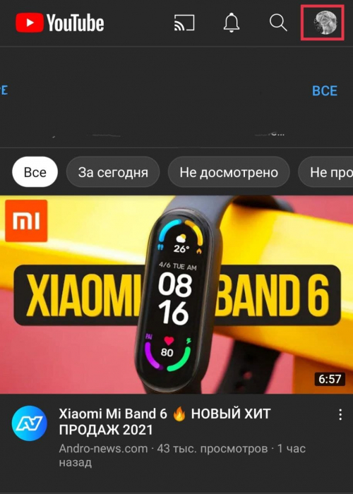 Темная тема YouTube 1
