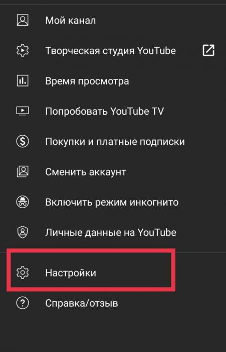 Темная тема YouTube 2