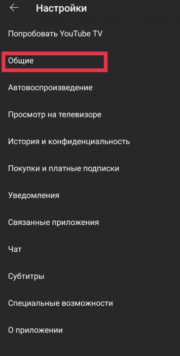 Темная тема YouTube 3
