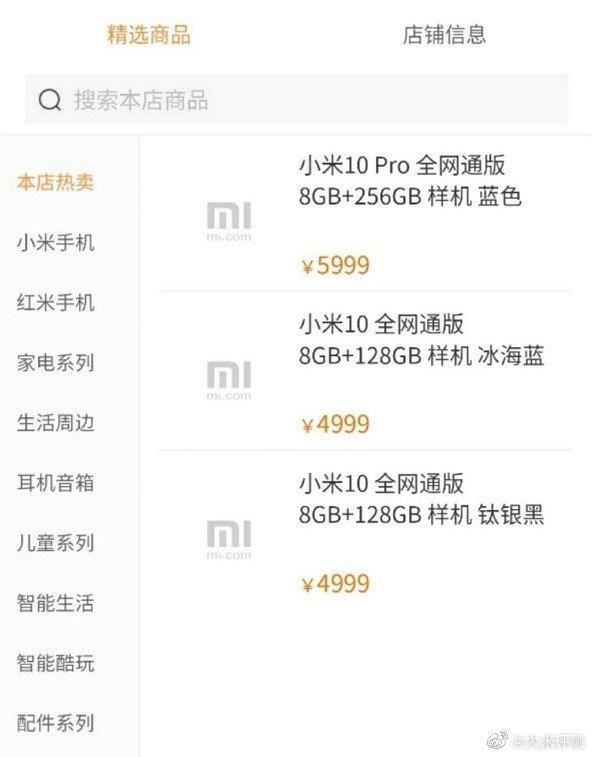 Слили прайс на Xiaomi Mi 10. Дорого – фото 1