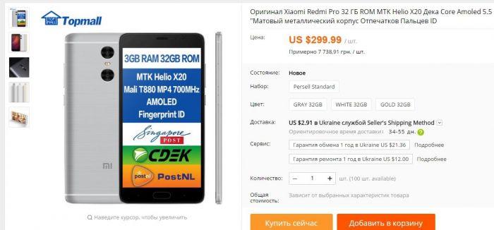 Xiaomi Redmi Pro по предзаказу в магазине Topmall China за $299,99 – фото 1
