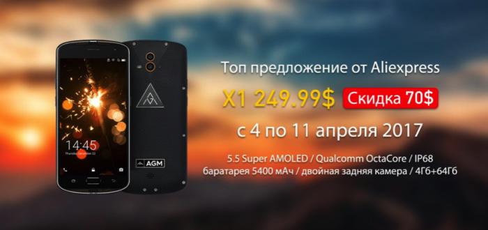 AGM X1 на торговой площадке AliExpress доступен по цене $249,99 – фото 1