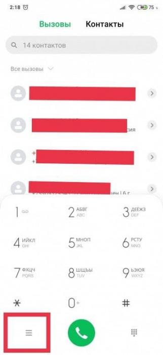 звук номера Xiaomi