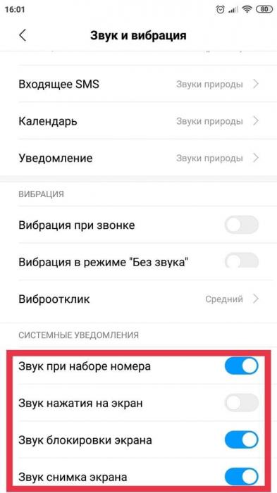 Xiaomi MIUI 12 настройки