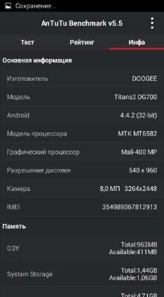 doogee-dg700-titans-2-antutu-2