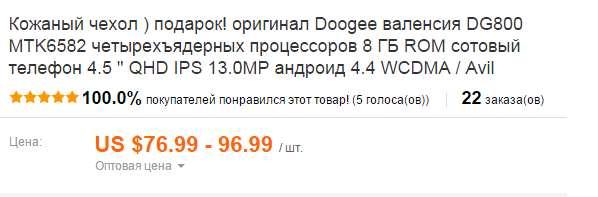 doogee-dg800-2