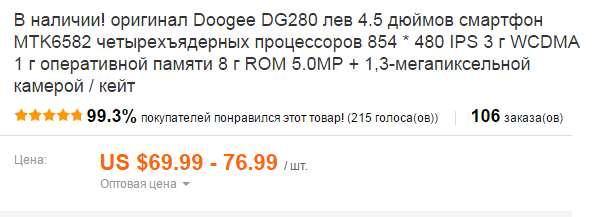 doogee-leo-2
