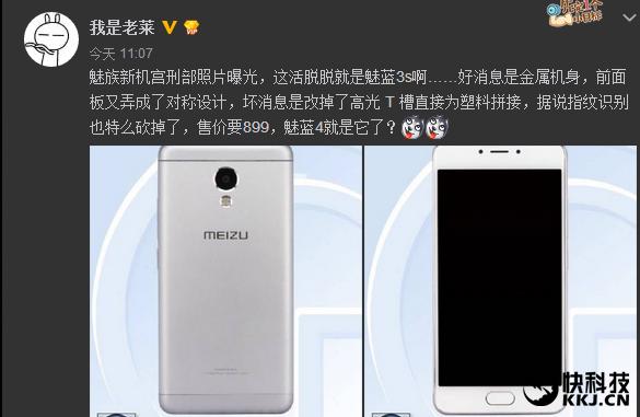 Предполагаемый Meizu M4 появился в базе регулятора TENAA – фото 1