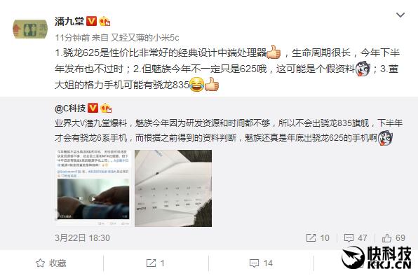 Meizu готовит смартфон с Snapdragon 625 – фото 2